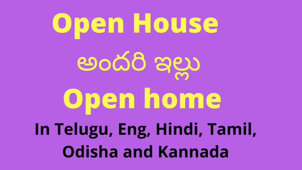 Open House | అందరి ఇల్లు | Open home