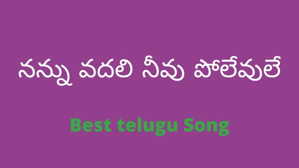 Nannu vadali neevu polevule Telugu Song Lyrics