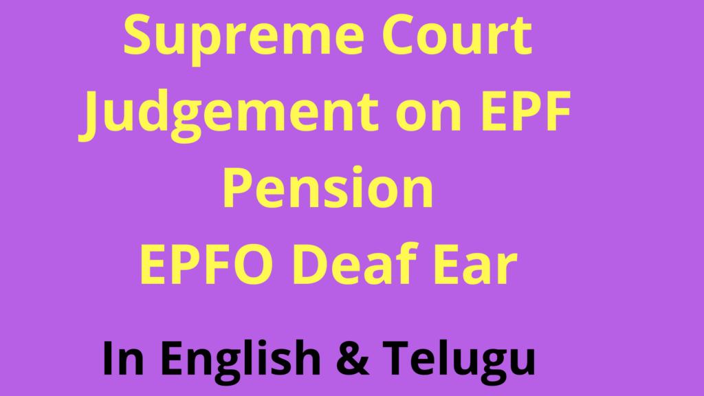 Supreme Court Judgement on EPF Pension