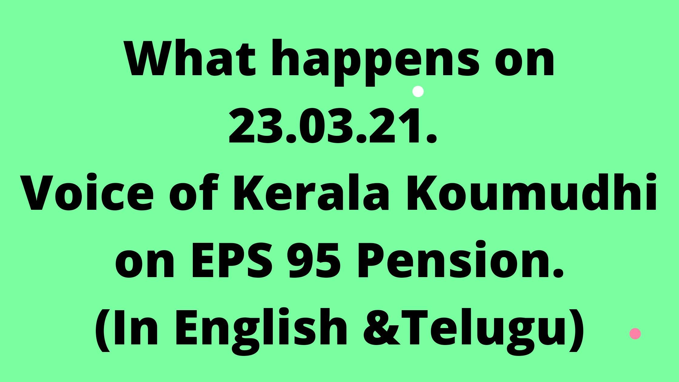 What happens on 23.03.21. Voice of Kerala Koumudhi on EPS 95 Pension.