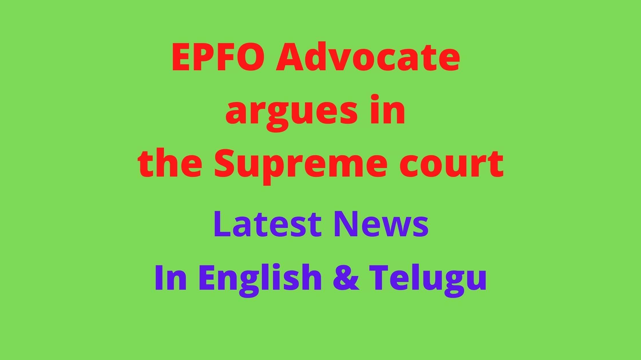 EPFO Advocate argues in the Supreme court