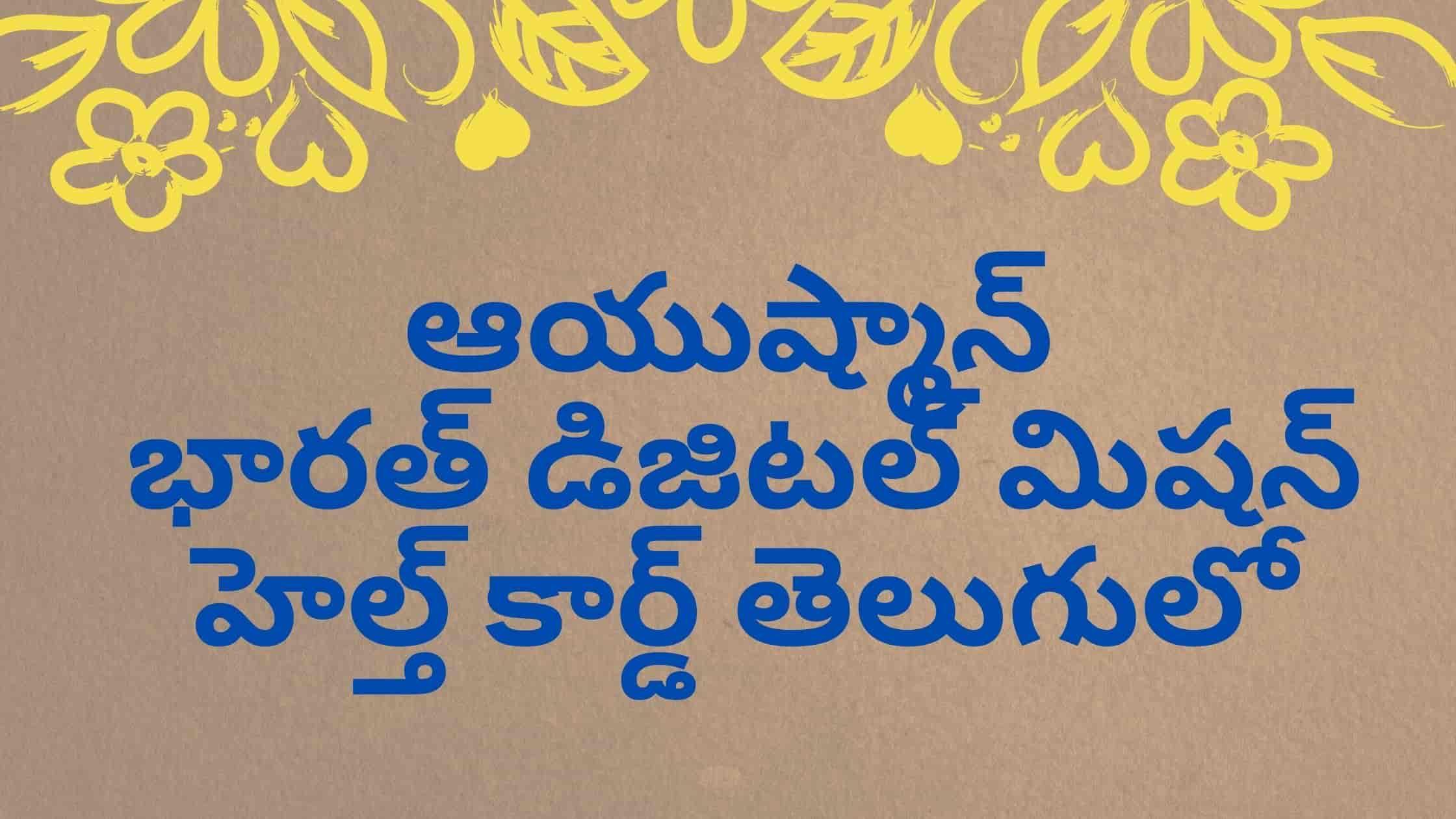 ayushman bharat digital mission health card in telugu