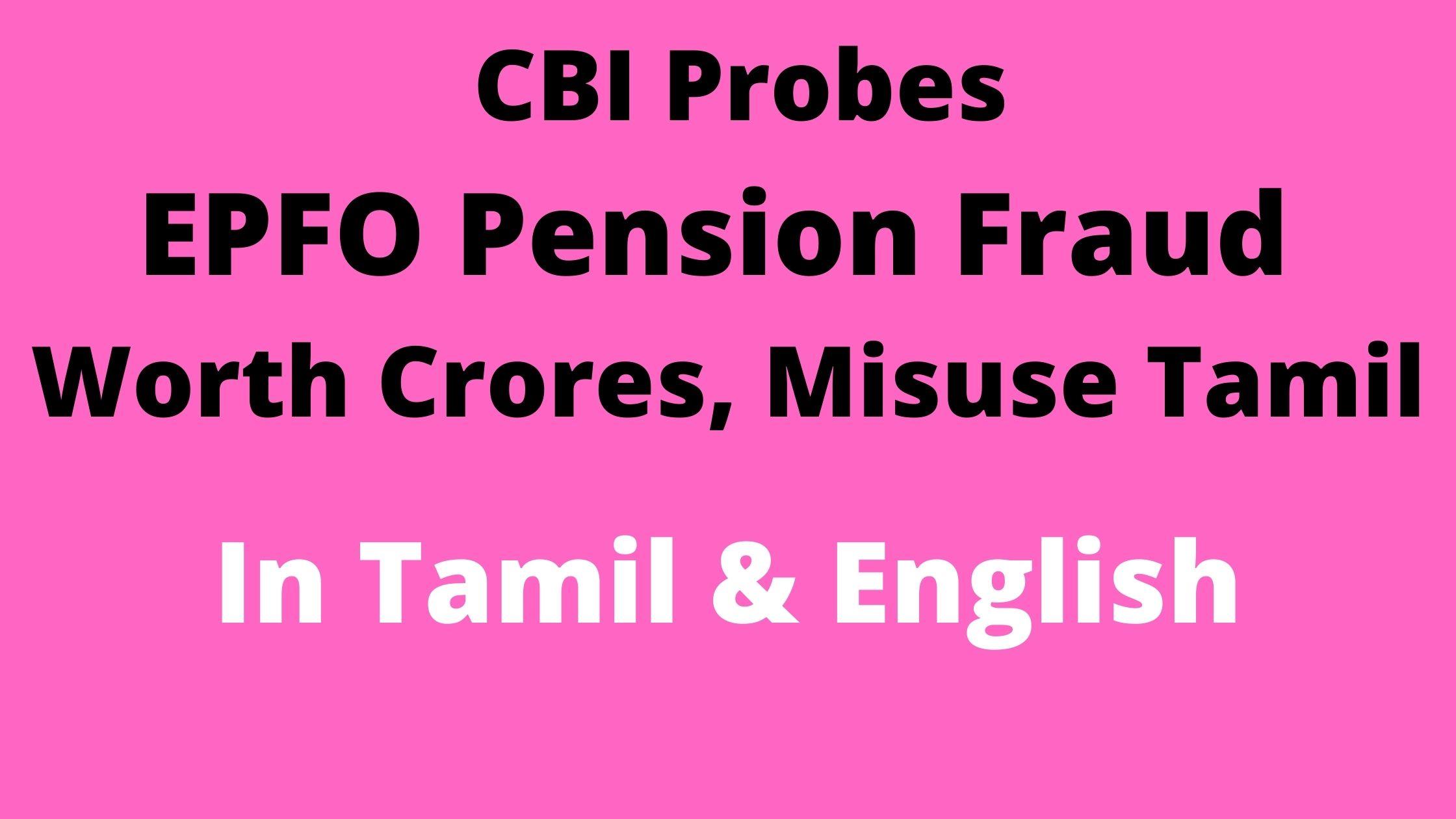 CBI Probes EPFO Pension Fraud