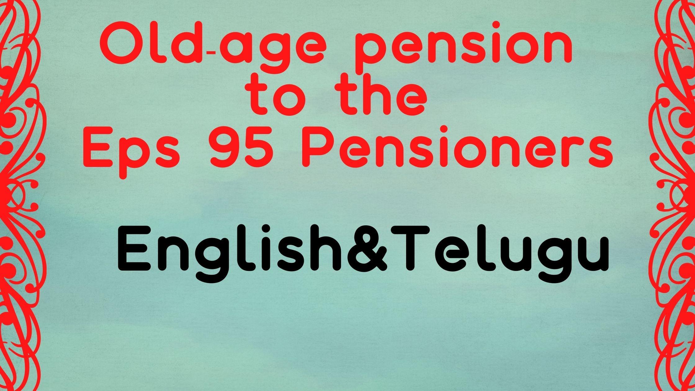 EPF 95 Pension Latest News