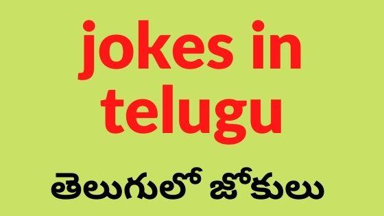 jokes in telugu
